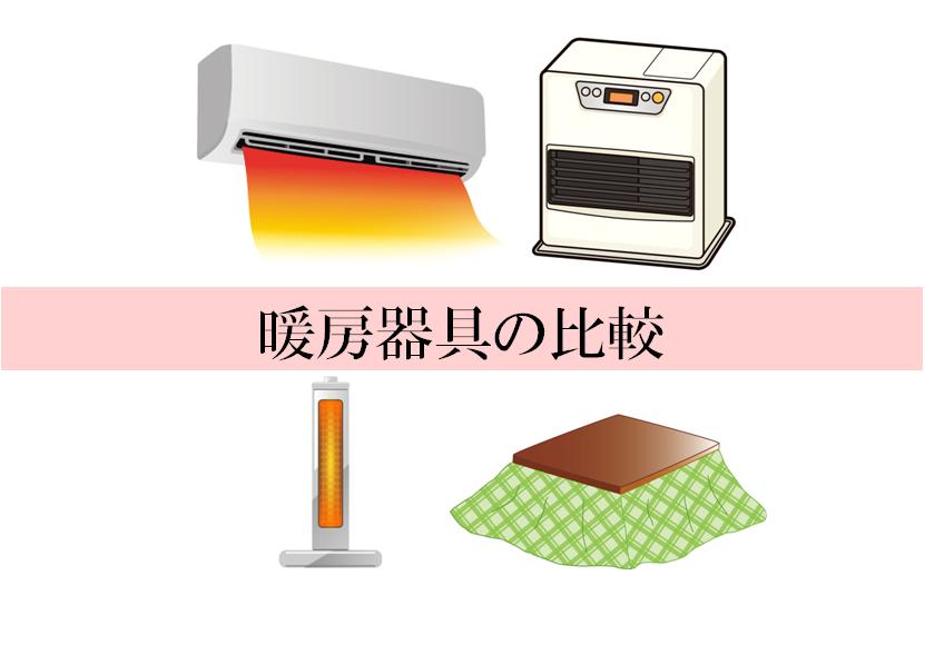 色々な暖房器具のイラスト
